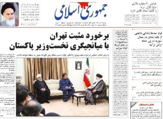 جمهوری اسلامی: برخورد مثبت تهران با میانجیگری نخست وزیر پاکستان