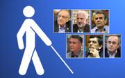 حقوق شهروندانی با «دو چشم بیسو» در جهان فراسو؛ پس از 50 سال
