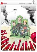 آقای اردوغان داری اشتباه میزنی؟