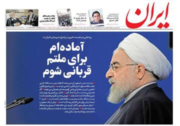 صفحه اول روزنامه های 3شنبه23مهر98