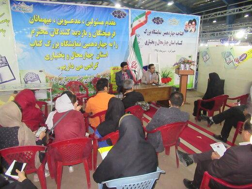 مجموعه نمایشنامه «آیا» رونمایی شد/ جشن امضای کتاب در شهرکرد برگزار شد