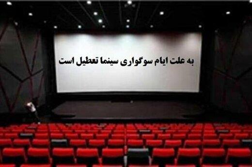 تعطیلی سینماها در شنبه ۲۷ مهر
