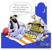 سوغاتی جدید ایران رونمایی شد!