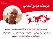 نامزدی دوباره مرادی کرمانی برای جایزه «آسترید لیندگرن»