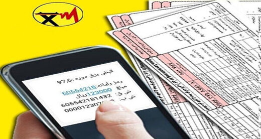 جمع آوری  ۹۷ درصد از شماره های شهروندان البرزی برای صدور قبض برق الکترونیکی