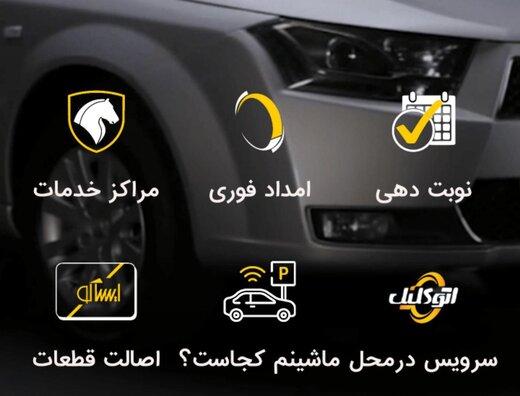 """""""خودرو ام کجاست؟"""" خدمت جدید خدمات پس از فروش ایران خودرو برای زائرین اربعین"""