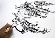 سنندج و مریوان میزبان نمایشگاه آثار اساتید خوشنویسی کشور