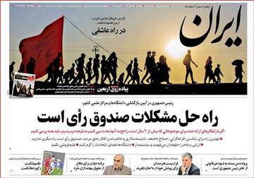 صفحه اول روزنامههای پنج شنبه 25 مهر 98