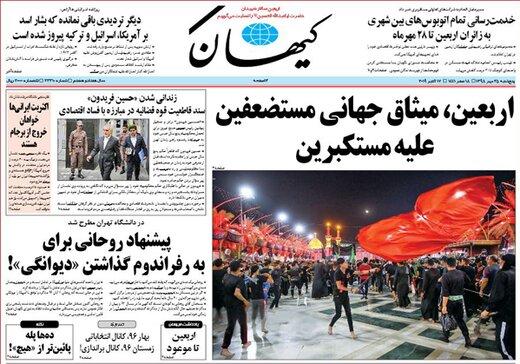کیهان: عواطف جریحهدار مدیر فراری یک روزنامه اصلاح طلب برای نیما زم