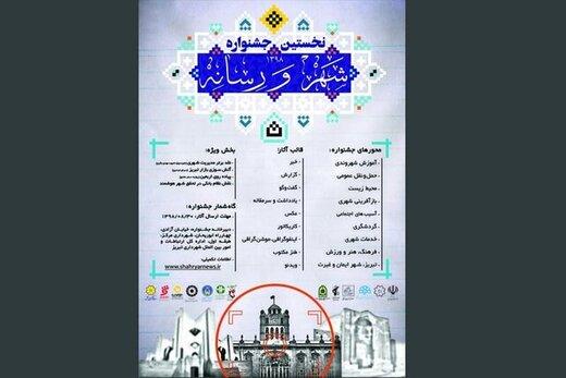فراخوان اولین جشنواره «شهر و رسانه» در تبریز منتشر شد