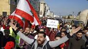رسانه لبنانی: تظاهرکنندگان درصدد ورود به کاخ ریاست جمهوری لبنان هستند