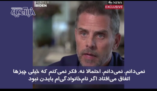 فیلم | ژن خوبهای ایرانی ببینند: وقتی خبرنگار، آقازاده آمریکایی را سئوال پیچ می کند!