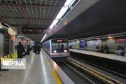 خدمات متروی تهران تا ساعت ۱۸ امروز رایگان است