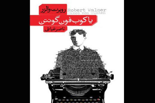 «یاکوب فون گونتن» به چاپ چهارم رسید