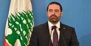 استعفای سعد حریری نخست وزیر لبنان  پذیرفته شد