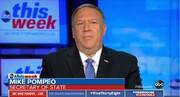 پمپئو: خروج آمریکا از سوریه به معنای عدم مقابله با ایران نیست