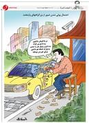 ببینید: صورتحساب تردد در تهران!