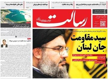 صفحه اول روزنامههای یکشنبه ۲۸مهر ماه 98