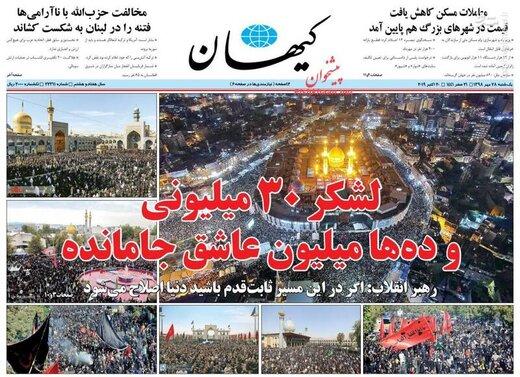 کیهان: چه کسانی با روحیه مردم و تولیدکنندگان جنگیدند؟!
