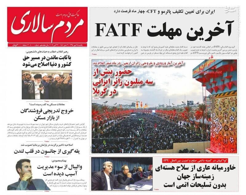 مردم سالاری: آخرین مهلت FATF