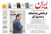 صفحه اول روزنامههای دوشنبه ۲۹ مهر 98