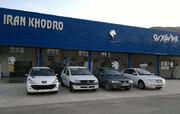 پیش فروش جدید ۹ محصول ایران خودرو در ۳۰ مهر