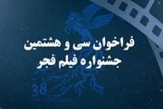 فراخوان سی و هشتمین جشنواره فیلم فجر منتشر شد