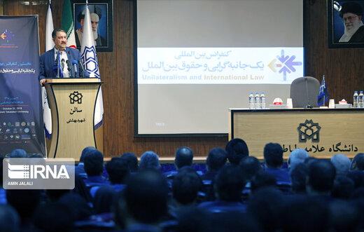 کنفرانس بین المللی یکجانبه گرایی و حقوق بین الملل