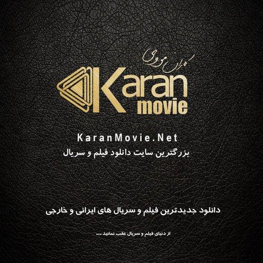 دانلود بروزترین فیلم و سریال های ایرانی در کاران مووی
