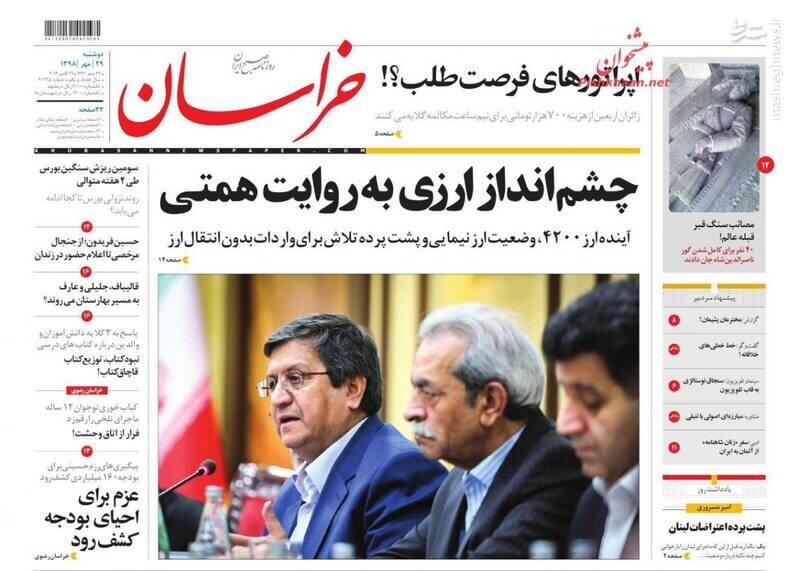 خراسان: چشم انداز ارزی به روایت همتی