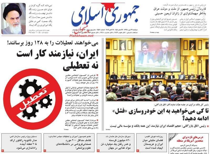 جمهوری اسلامی: ایران، نیازمند کار است نه تعطیلی