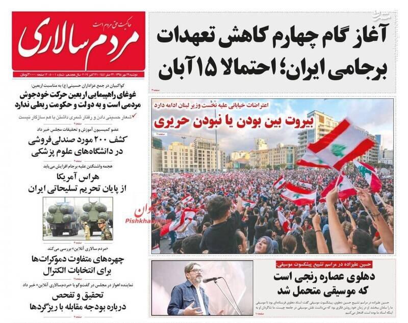 مردم سالاری: آغاز گام چهارم کاهش تعهدات برجامی ایران؛ احتمالا ۱۵ آبان