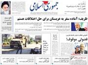 صفحه اول روزنامههای سهشنبه ۳۰مهر