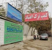 جای خالی کمپ ترک اعتیاد کودکان و نوجوانان در البرز