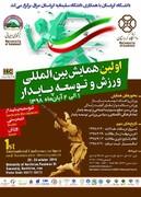 ارسال ۳۵۷ مقاله به دبیرخانه نخستین همایش بین المللی ورزش و توسعه پایدار