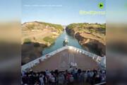 فیلم | عبور طولانیترین کشتی تفریحی جهان از کانال کورتیس دریای اژه
