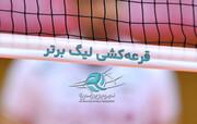 نظر فدراسیون والیبال عوض شد: شهرداری ارومیه لیگ برتریست دورنا نه!