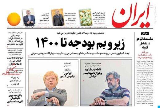 ایران: زیروبم بودجه تا ۱۴۰۰