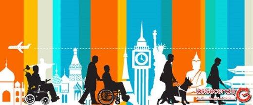 افراد کم توان هم می توانند از سفر و گردش لذت ببرند؟