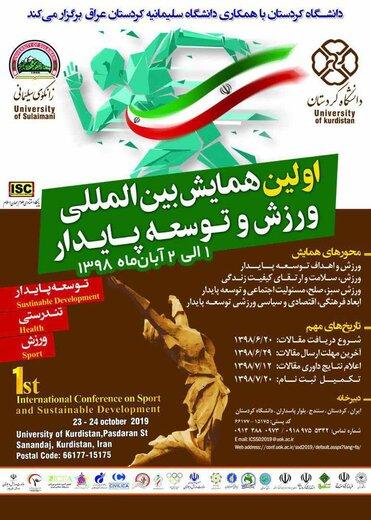 نخستین همایش بین المللی ورزش و توسعه پایدار