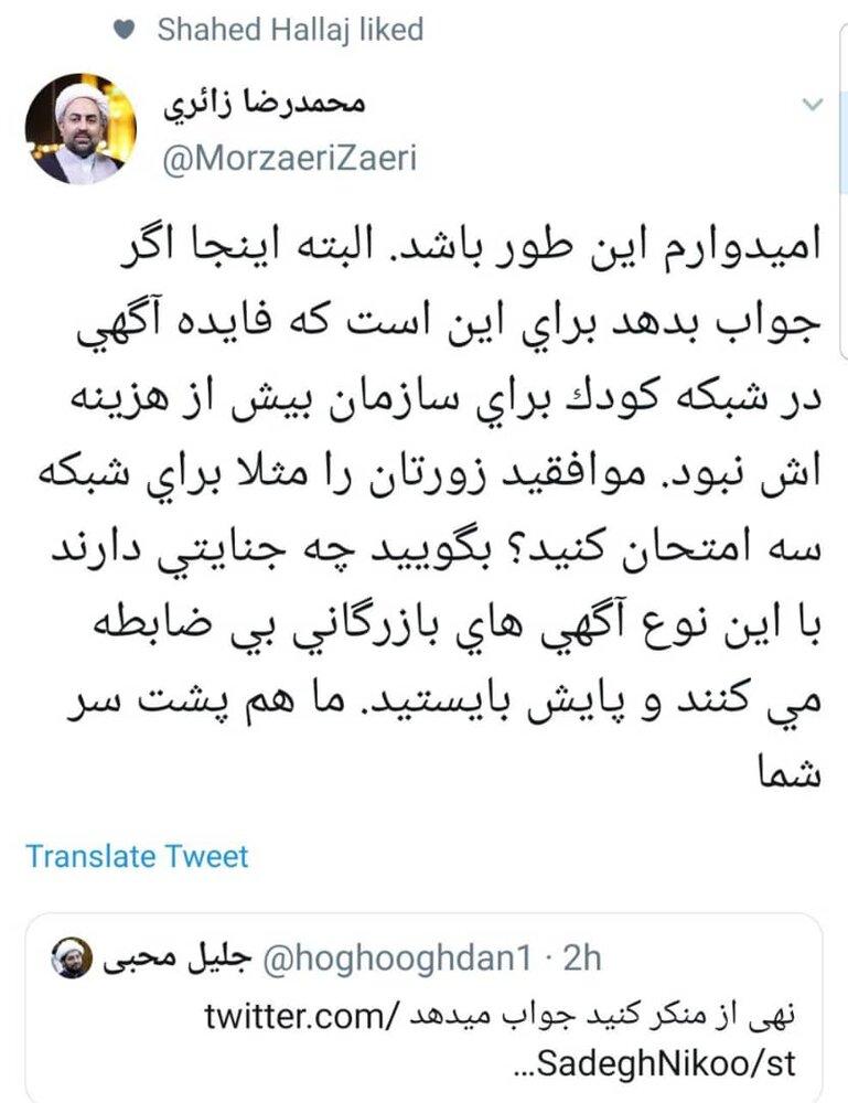محمدرضا زائری: اگر راست میگویید جنایت آگهیها در شبکه سه را پایان دهید