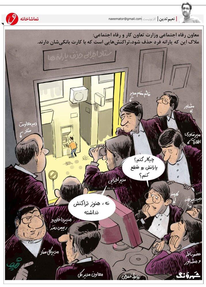 نحوه شناسایی ثروتمندان برای حذف یارانه را ببینید!