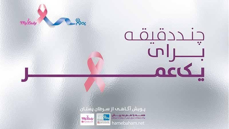 پویش ملی آگاهیرسانی از سرطان پستان موسسه خیریه بهنام دهشپور و مایلیدی