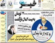 صفحه اول روزنامههای چهارشنبه اول آبان98