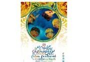 برای نخستین بار در جشنوارههای سینمایی/ انتشار نتایج نظرسنجی جشنواره فیلم کودک