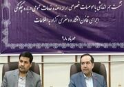 حسین انتظامی: سوءاستفادهها به معنای قبض اطلاعات نیست