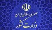 اطلاعیه وزارت کشور درباره اخبار منتشره درباره منع به کارگیری منشی زن در دفاتر مدیران مرد