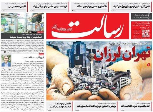 رسالت: تهران لرزان