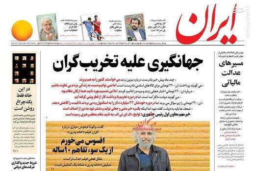 ایران: جهانگیری علیه تخریب گران