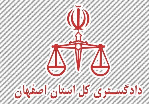 جزییات حمله یک متهم با چاقو به قاضی در اصفهان
